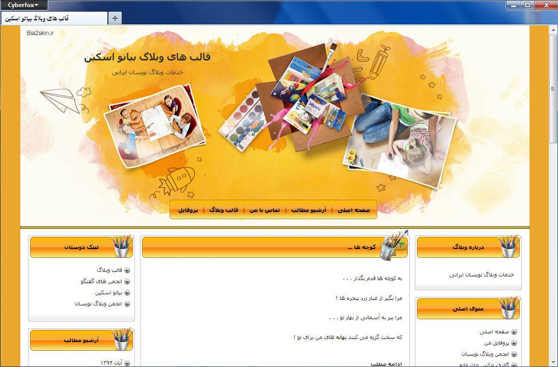 قالب وبلاگ مهد کودک