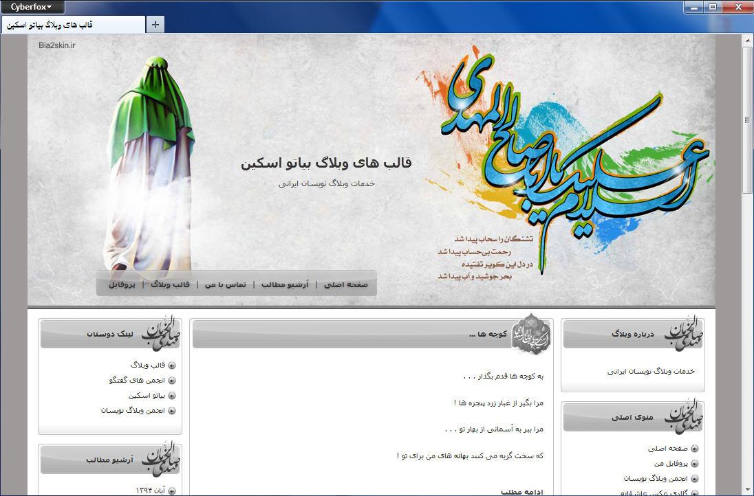 قالب وبلاگ یا ابا صالح المهدی