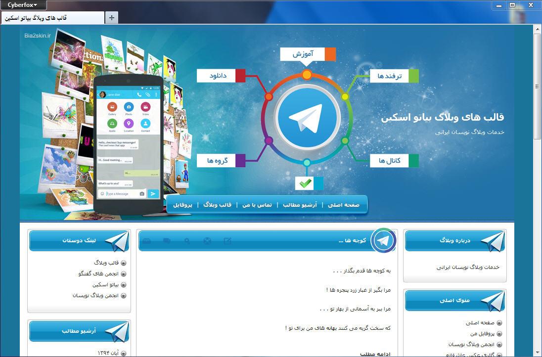 قالب وبلاگ تلگرام