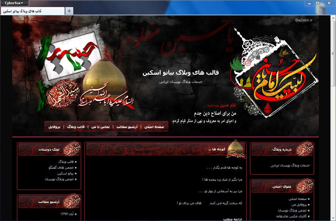 قالب وبلاگ لبیک یا حسین