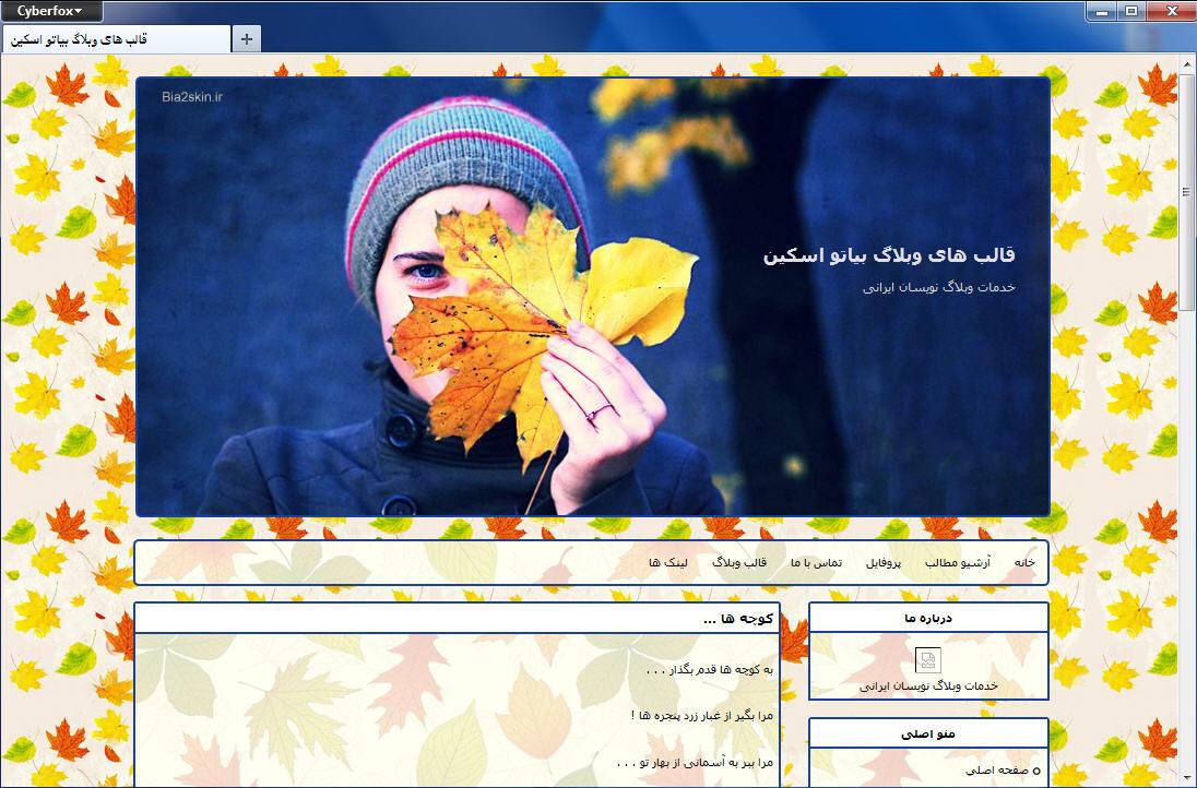 قالب وبلاگ برگ پاییزی دخترانه