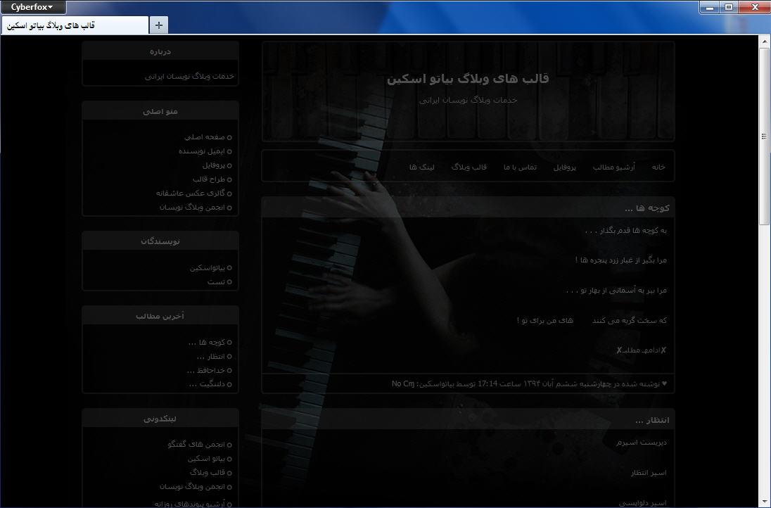 قالب وبلاگ مشکی پیانو