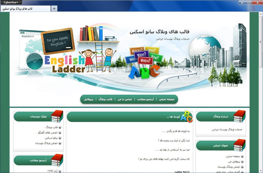 قالب وبلاگ آموزش زبان کودکانه