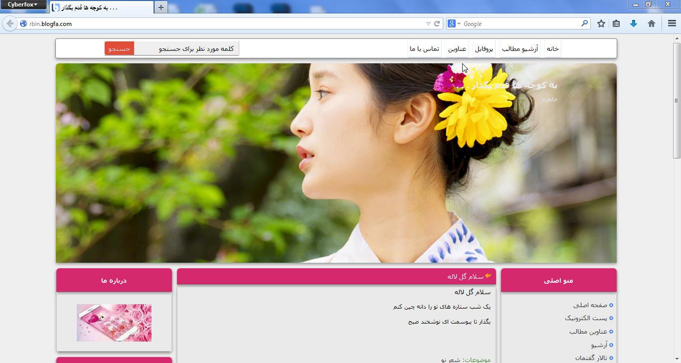 قالب وبلاگ دختر کره ای