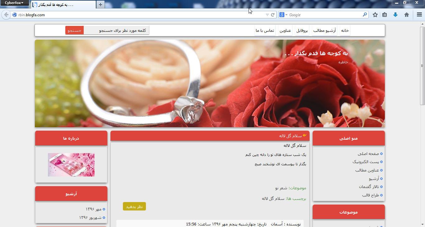 قالب وبلاگ حلقه ازدواج و گل سرخ