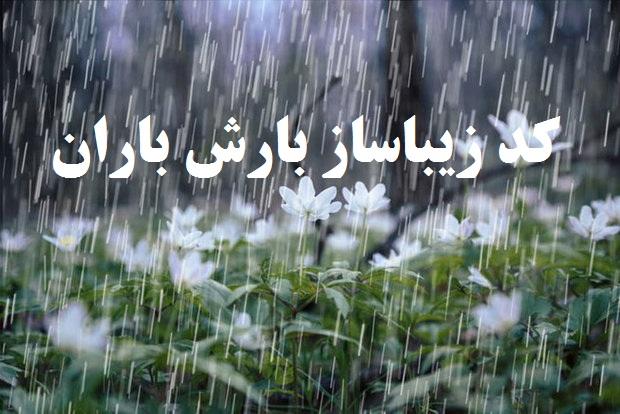 کد زیباساز بارش باران