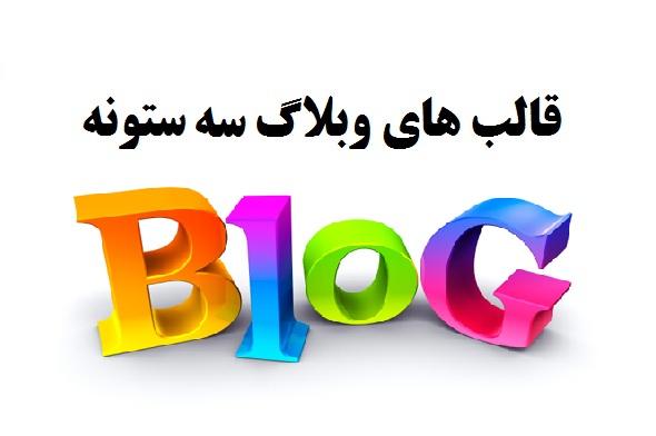 قالب های وبلاگ سه ستونه