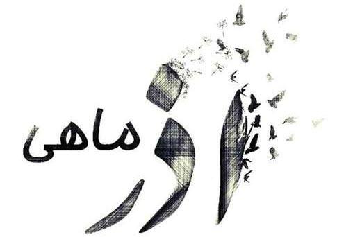 ( ‿ ) آذر ماهی یعنی…