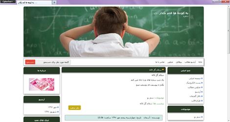 قالب وبلاگ ریاضی