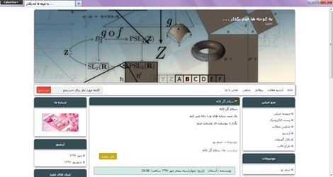 قالب وبلاگ با موضوع ریاضیات