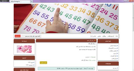 قالب وبلاگ های ریاضی