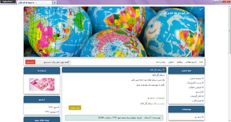 قالب وبلاگ زبان
