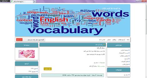 قاالب وبلاگ آموزشگاه زبان