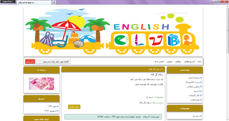 قالب وبلاگ آموزشگاه زبان انگلیسی