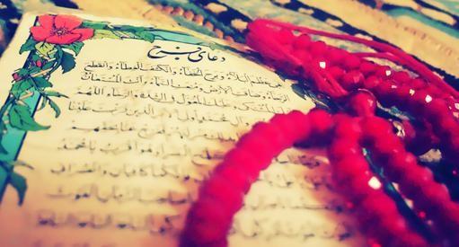 کد دعای فرج امام زمان (عج)