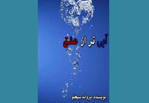 دانلود رمان آبی تر از عشق