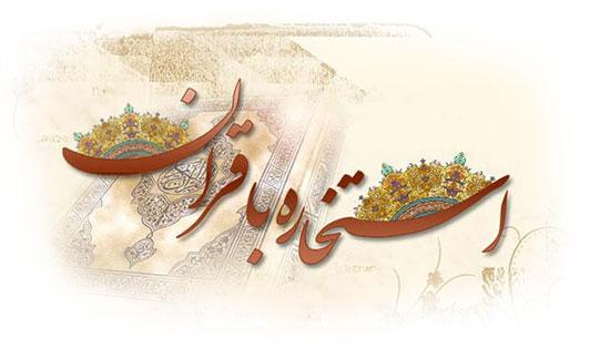 استخاره آنلاین قرآن کریم برای وبلاگ و سایت