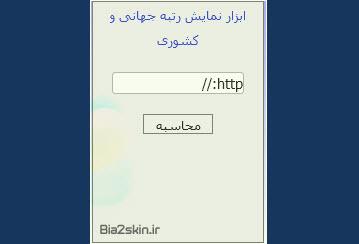 ابزار نمایش رتبه جهانی و کشوری سایت و وبلاگ