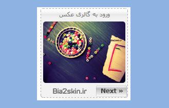 ابزار و کد گالری عکس برای وبلاگ و سایت