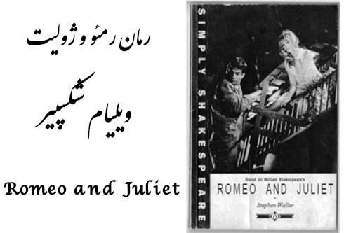 دانلود رمان رمئو و ژولیت با ترجمه فارسی