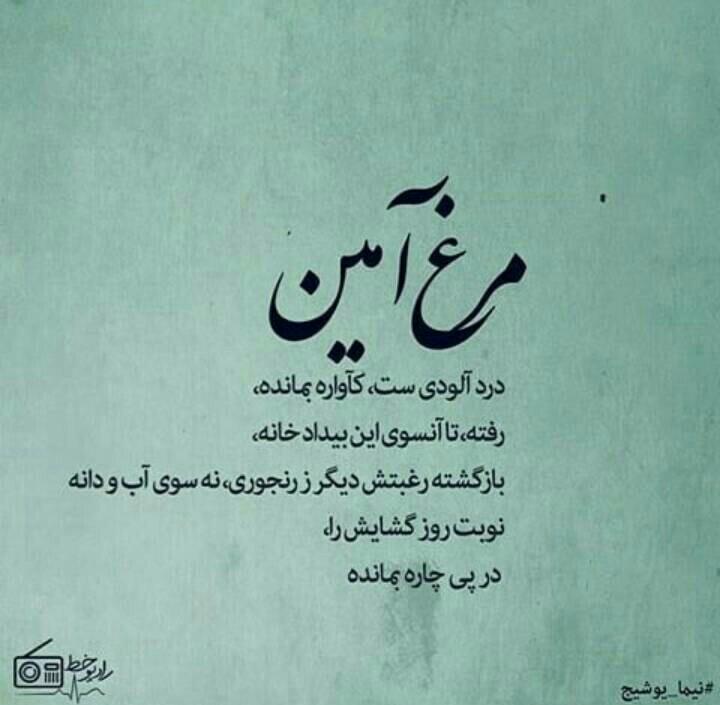 شعر کامل مرغ آمین از نیما یوشیج