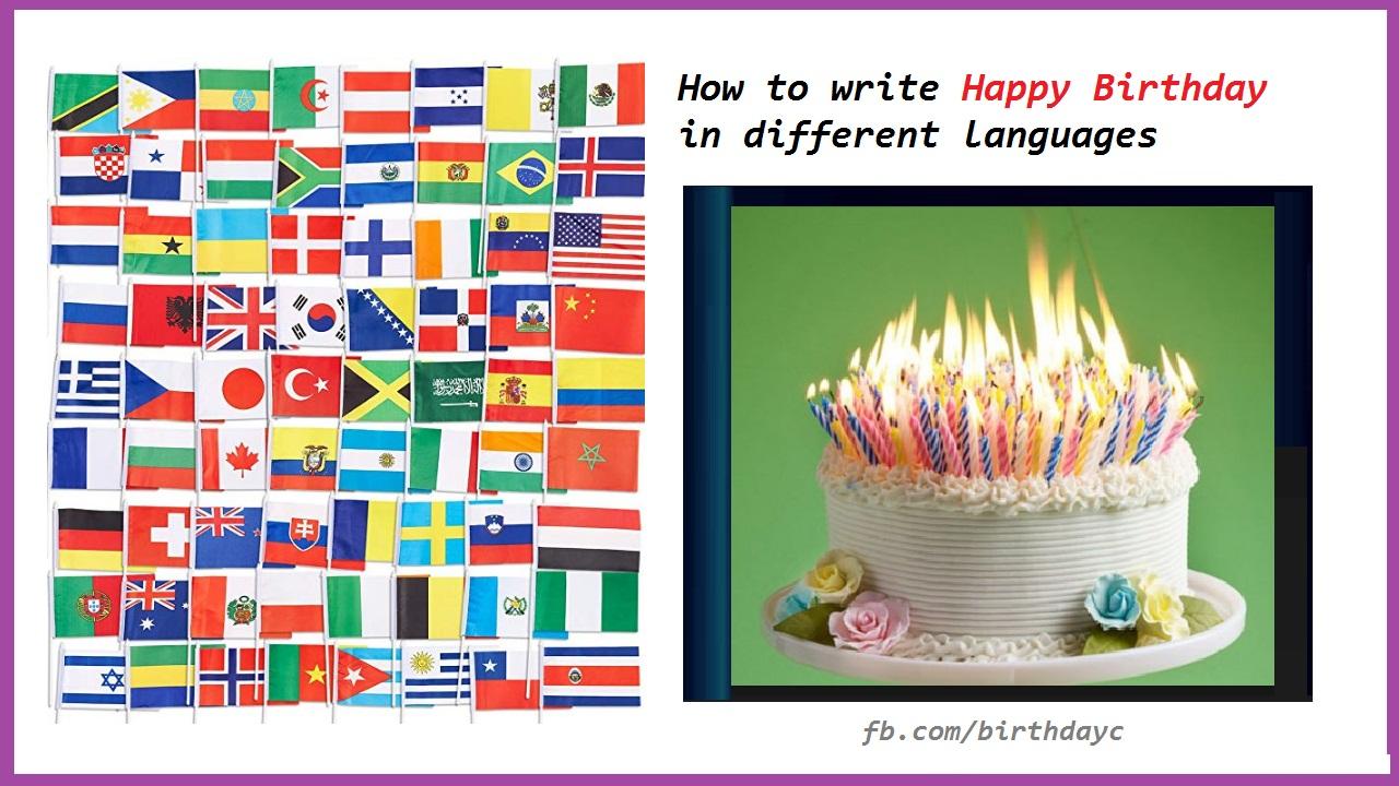 تبریک تولد به زبان های مختلف