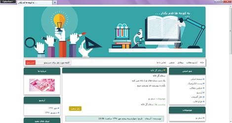 قالب وبلاگ آموزشی