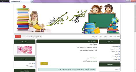 قالب وبلاگ آموزش و یادگیری مدرسه