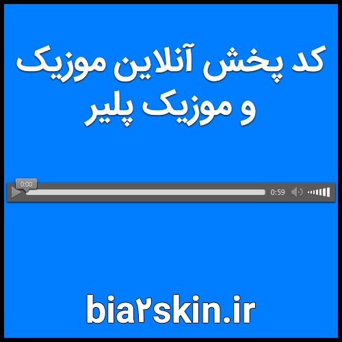 قرار دادن کد پخش آنلاین موزیک و موزیک پلیر در وبلاگ و سایت – قالب وبلاگ